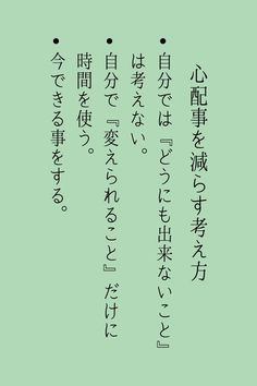 Powerful Quotes, Wise Quotes, Book Quotes, Great Quotes, Words Quotes, Work Motivational Quotes, Inspirational Quotes, Japanese Quotes, Life Words