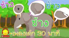 เพลงช้าง ช้าง ช้าง น้องเคยเห็นช้างหรือเปล่า ♫ เพลงเด็ก 30 นาที Chang Ele...