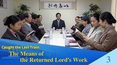 """Gospel Movie """"Caught the Last Train"""" (3) - The Means of the Returned Lor..."""
