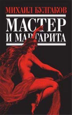 The Master & Margarita cover