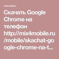 Chrome для android научится скачивать видео.