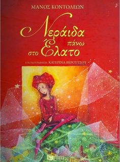 Ξεφύλλισε και άκου παραμύθια! Christmas Books, Christmas Crafts, Christmas Ornaments, Christmas Plays, 4 Kids, Craft Activities, Classroom Decor, Free Ebooks, Fairy Tales