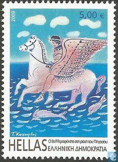 Postage Stamps - Greece - Greek mythology sagas