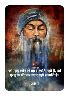 Osho Hindi Quotes, Kitchen Space Savers, Prayers, Life Quotes, Feelings, Movie Posters, Facts, Symbols, Quotes About Life