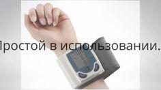 Автоматический измеритель артериального давления