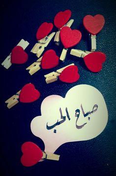 الحب وبس ... ♡♥