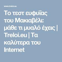 Το τεστ ευφυΐας του Μακιαβέλι: μάθε τι μυαλό έχεις | Treloi.eu | Τα καλύτερα του Internet