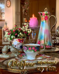 Coffee Gif, Good Night Gif, Good Morning, Table Decorations, Buen Dia, Bonjour, Good Morning Wishes, Dinner Table Decorations