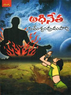 Adhinetha: Extraordinary Telugu Fiction Novel with lot of research on Para-psychology, Astrology & Spirituality. It came as a serial in 'Andhra Bhoomi' wekly magazine in 90's. Loved it a LOT