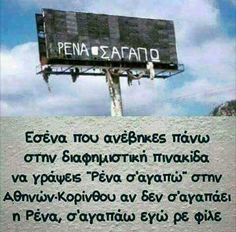 Unique Words, Funny As Hell, Greek Quotes, Have A Laugh, Stupid Funny Memes, Funny Humor, Funny Photos, I Laughed, Me Quotes