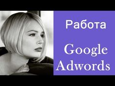 Работа с Google Adwords.