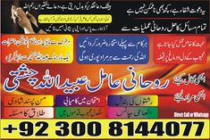 Rohani Amil Ubaid Ullah Chusti Myself (ubaid ullah chisti ). I am quarreled up with the most troubling sensation that i hear everyday. Don't worry i am here to solve all you issues with the specific gift of god for any kind of issue contact : Before Marriage, Love And Marriage, What Is Black Magic, Black Magic Spells, Ex Love, Genuine Love, Love Problems, Divorce, No Worries