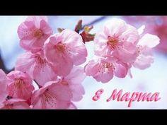 Поздравление с 8 марта - очень красивое! - YouTube