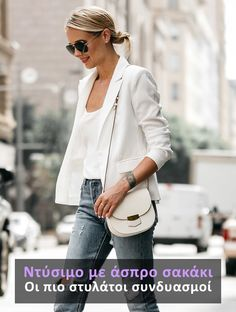20 ανοιξιάτικα ντυσίματα που θα σας δώσουν ιδέες Fashion