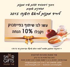 מתנות לראש השנה 2015 שובר הנחה בשיר מתנות, רבקי ויסברוד. פרטים נוספים באתר: http://www.sheergifts.com