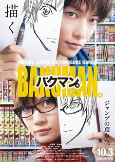 [Videos] Two new live-action Bakuman movie trailers streamed - http://sgcafe.com/2015/07/videos-two-new-live-action-bakuman-movie-trailers-streamed/