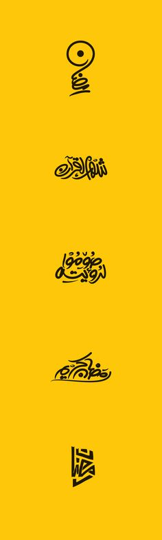 Ramadan Typography 2016 on Behance
