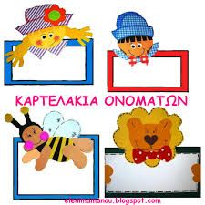 Αποτέλεσμα εικόνας για καρτελακια για ονοματα παιδιων, νηπιαγωγειο