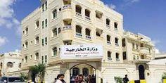 #موسوعة_اليمن_الإخبارية l الحوثيون يقتحمون {وزارة خارجية} الانقلاب ويمنعون الوزير من الدخول