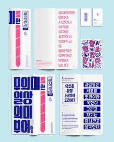 글자공감(geulja gong-gam) Self-branding on Behance