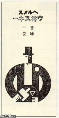 ウィスキー(昭和3年)▷合成酒「ヘルメスウィスキー」(壽屋、現・サントリー) | ジャパンアーカイブズ - Japan Archives
