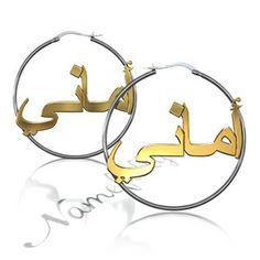 namefully.com.au - arabic two-tone name earrings