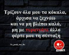 Φέρτε μου τη σύνταξη ღ Greek Memes, Funny Greek, Greek Quotes, Funny Picture Quotes, Funny Quotes, Sarcastic Humor, Just For Laughs, Wisdom, Sayings