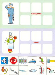 Printable Preschool Worksheets, Preschool Learning Activities, Worksheets For Kids, Speech Language Therapy, Speech And Language, Down Syndrom, Special Education, Kindergarten, Crafts For Kids