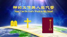 【東方閃電】全能神教會神話語詩歌《神的工作無人能代替》