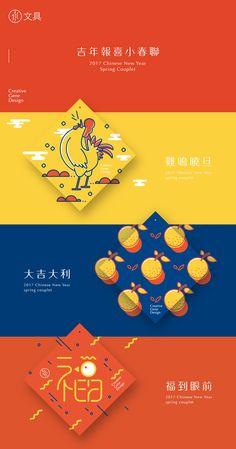 2017 吉年報喜小春聯 on Behance Web Design, Layout Design, Creative Design, Design Art, Graphic Design Posters, Graphic Design Illustration, Packaging Design Inspiration, Graphic Design Inspiration, Chinese New Year Design