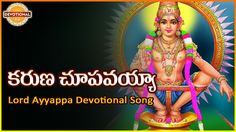 Listen to Ayyappa Swamy Special Song. Listen to Karuna Chupayya telugu song. For more Telugu Devotional Songs, stay tuned to Devotional TV. Ayyappa is also c. All Love Songs, Bhakti Song, Devotional Songs, Telugu, Bring It On, Wonder Woman, Superhero, Tv, Television Set