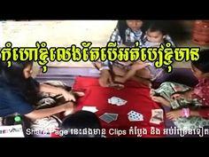 ល្បែងតែងវិនាស ,Rathanak Vibol Team, Khmer Children Comedy, Khmer Fun, Ca...