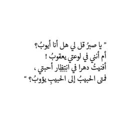 garden paths ideas for you Poet Quotes, Quran Quotes, Wisdom Quotes, Words Quotes, Life Quotes, Qoutes, Short Quotes Love, Sweet Love Quotes, Romantic Words
