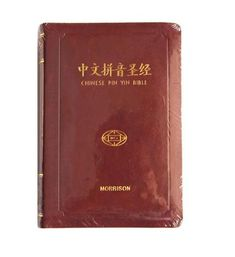 Chinese Union Version Pin Yin Bible. Leather Bible. Includes both Old & New Testament 66 books. Gold Edge. 和合本圣中文拼音圣经皮面 Size: 13.5*19*3.5cm Weight: 0.7kg  Note:  Only ships to USA, Canada, Singapore, Japan. No Free Shipping. Additional Charge of