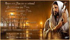 БОГ СПУСТИЛСЯ С НЕБЕС. В. Ниминущий - Плэйкасты - Вера, Бог, Религия