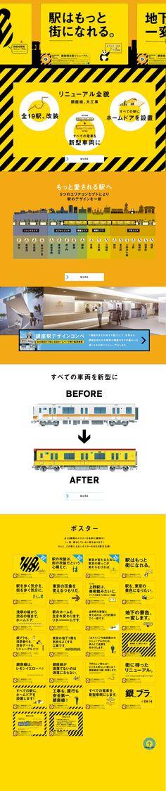 東京メトロ-銀座線全面リニューアル