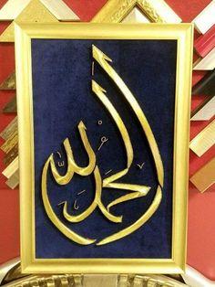 Gold Calligraphy, Islamic Calligraphy, Allah, Arabesque, String Art, Islamic Art, Alphabet, Art Projects, Diy