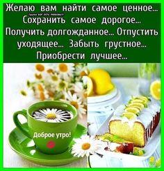 ✿Окрытки✿ и поздравления✿ Latest Good Morning, Good Morning Gif, Good Morning Greetings, Birthday Greeting Message, Happy Birthday Greetings, Joelle, Smiley, Ethnic Recipes, Happiness