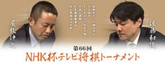 NHK杯テレビ将棋トーナメント|NHK囲碁と将棋