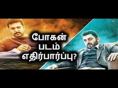 Bogan Review and Reaction|  Bogan movie review | Latest Tamil cinema NewsBogan Review and Reaction| Bogan movie review | Latest Tamil cinema News Jayam Ravi - Arvind Swamy's Bogan Movie story leaked | Latest Tamil Cinema ..... Check more at http://tamil.swengen.com/bogan-review-and-reaction-bogan-movie-review-latest-tamil-cinema-news/