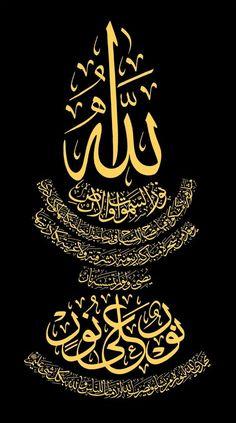 Ayat al-Nur 35 (Black, Gold Text, Version Calligraphy Calligraphy Drawing, Arabic Calligraphy Art, Arabic Art, Beautiful Calligraphy, Calligraphy Alphabet, Allah Wallpaper, Islamic Wallpaper, Wallpaper Quotes, Islamic Images