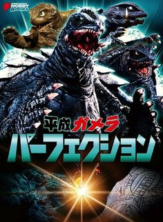 The Good, the Bad, and Godzilla 続・夕陽の呉爾羅: GAMERA RETURNS TO THE BIG SCREEN IN 2015 Titanic Terrapin's 50th Anniversary Production