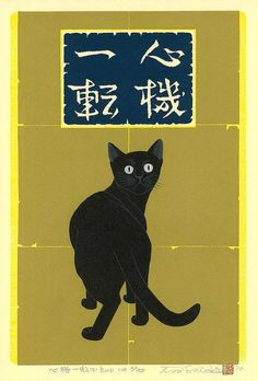 .Japanese black cat illustration