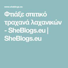 Φτιάξε σπιτικό τραχανά λαχανικών - SheBlogs.eu   SheBlogs.eu