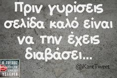 [​IMG] My Life Quotes, My Motto, I Love You, My Love, Word 2, Serious Business, Perfection Quotes, Greek Quotes, English Quotes