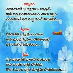 Telugu Inspirational Quotes, Good Health Tips, Good Morning Greetings, Lesson Quotes, Friendship Quotes, Real Life, Love Quotes, Best Friends, Abs