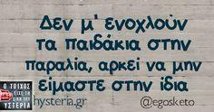 greek, hysteria, and gr εικόνα