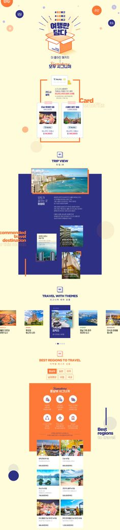 Text Design, Site Design, Layout Design, Event Banner, Event Page, Travel Themes, Commercial Design, Editorial Design, Promotion