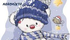 Εικόνες Καληνύχτα με Χριστουγεννιάτικο φόντο.! - eikones top Good Morning Good Night, Christmas Crafts, Creations, Greeting Cards, Teddy Bear, Toys, Art, Jewellery, Display