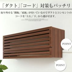 Ac Unit Cover, Ac Cover, Wooden Trash Can Holder, Air Conditioner Cover Indoor, Ductless Heating And Cooling, Mini Split Ac, Radiator Cover, Sweet Home Alabama, Basement Renovations